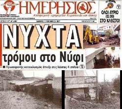 "Figure 6c: Newspaper report: ""Nifi's Night of Horror: sudden catastrophe drowns 4 houses in mud"""